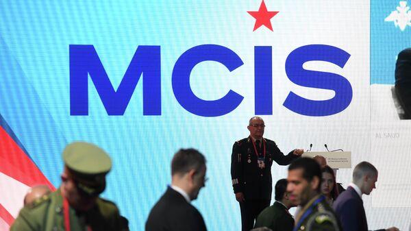 Московская конференция по международной безопасности