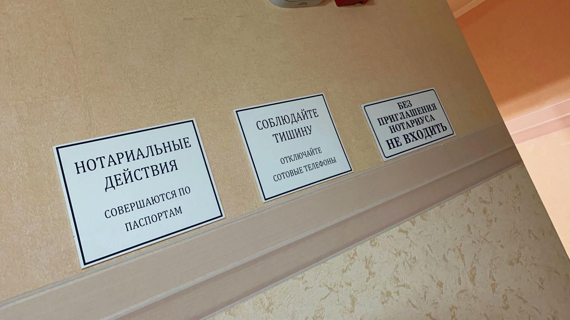Таблички с предупреждениями в офисе нотариуса - РИА Новости, 1920, 29.04.2019
