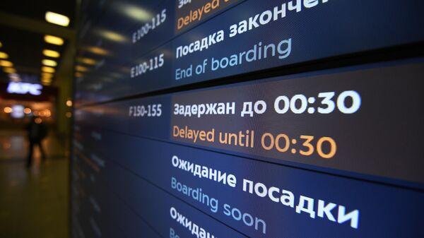 Информационное табло с расписанием рейсов в аэропорту Шереметьево. Архивное фото