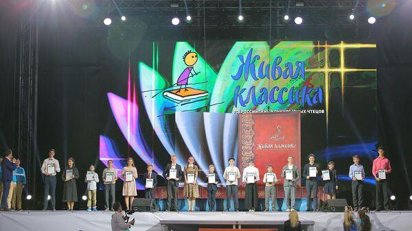 Всероссийский конкурс чтецов Живая классика