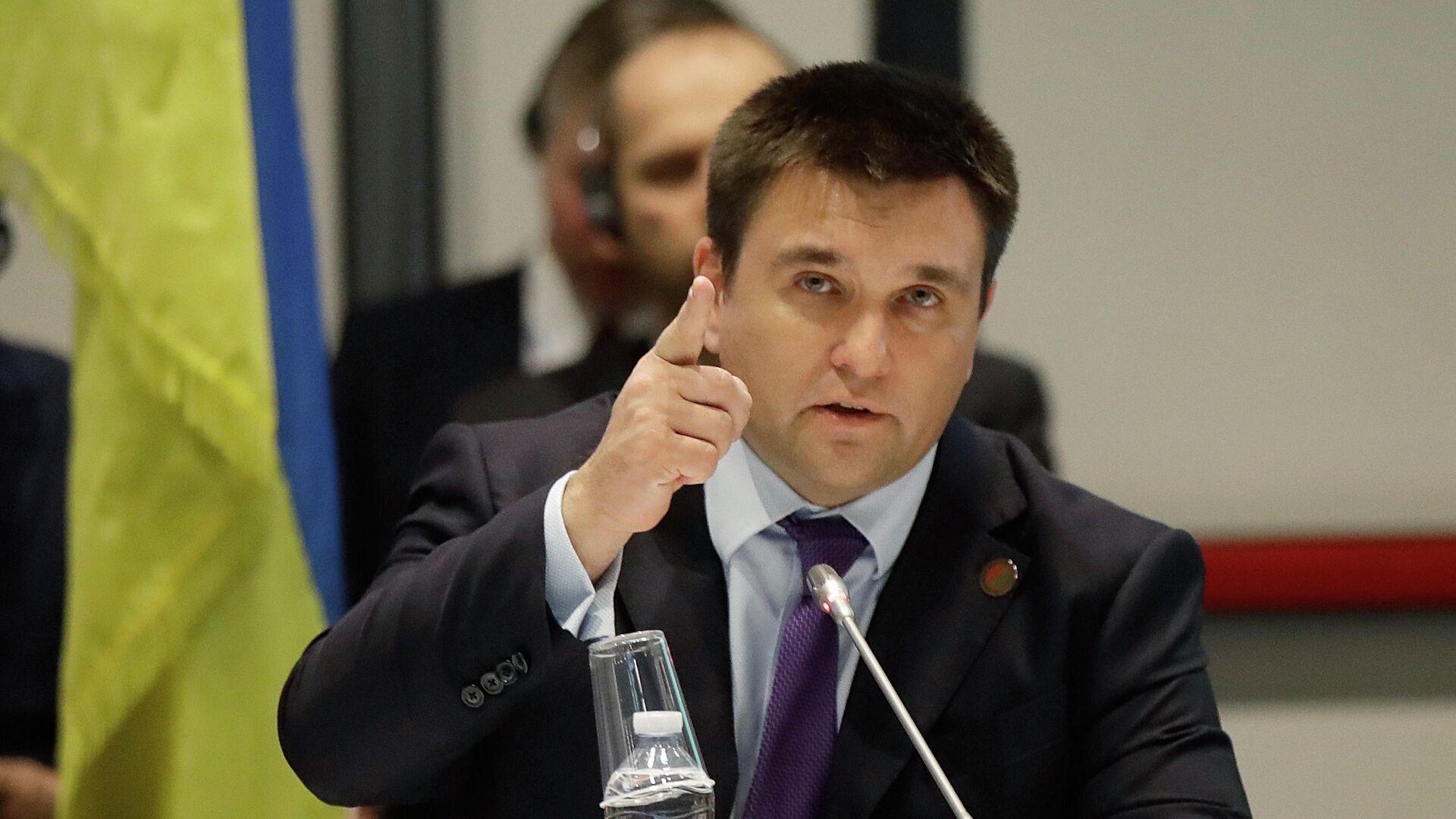 Министр иностранных дел Украины Павел Климкин  - РИА Новости, 1920, 21.09.2021