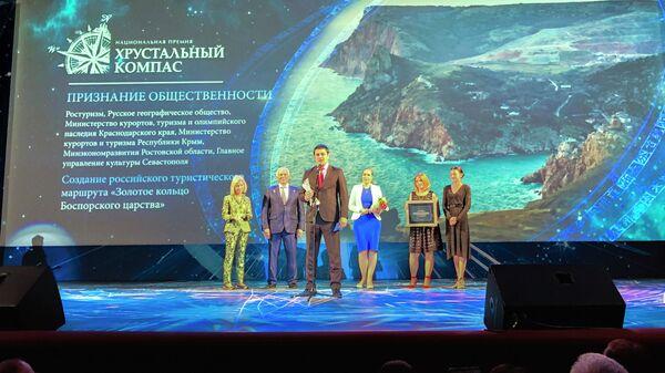 В Сочи вручили награды лауреатам премии Хрустальный компас
