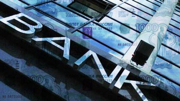Банки РФ сохранят устойчивость при неблагоприятном сценарии в еврозоне