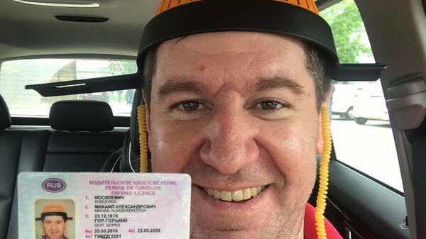 Житель Нижнего Новгорода, сфотографировавшийся на водительские права с дуршлагом на голове