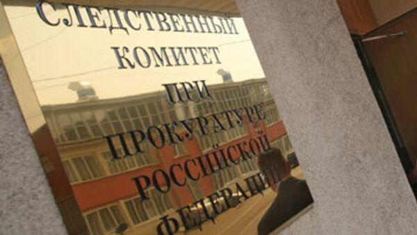 Следственнsq комитет при прокуратуре РФ