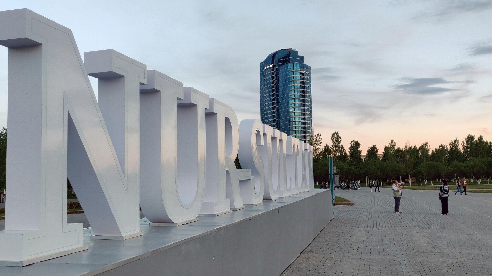 Надпись Nursultan в парке Гашиктар в Нур-Султане. - РИА Новости, 1920, 08.05.2020