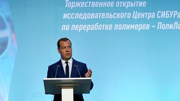 Председатель правительства РФ Дмитрий Медведев выступает на церемонии открытия исследовательского центра по переработке полимеров СИБУР ПолиЛаб в инновационном центре Сколково. 29 мая 2019