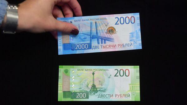 Банкноты Банка России номиналом 200 и 2000 рублей