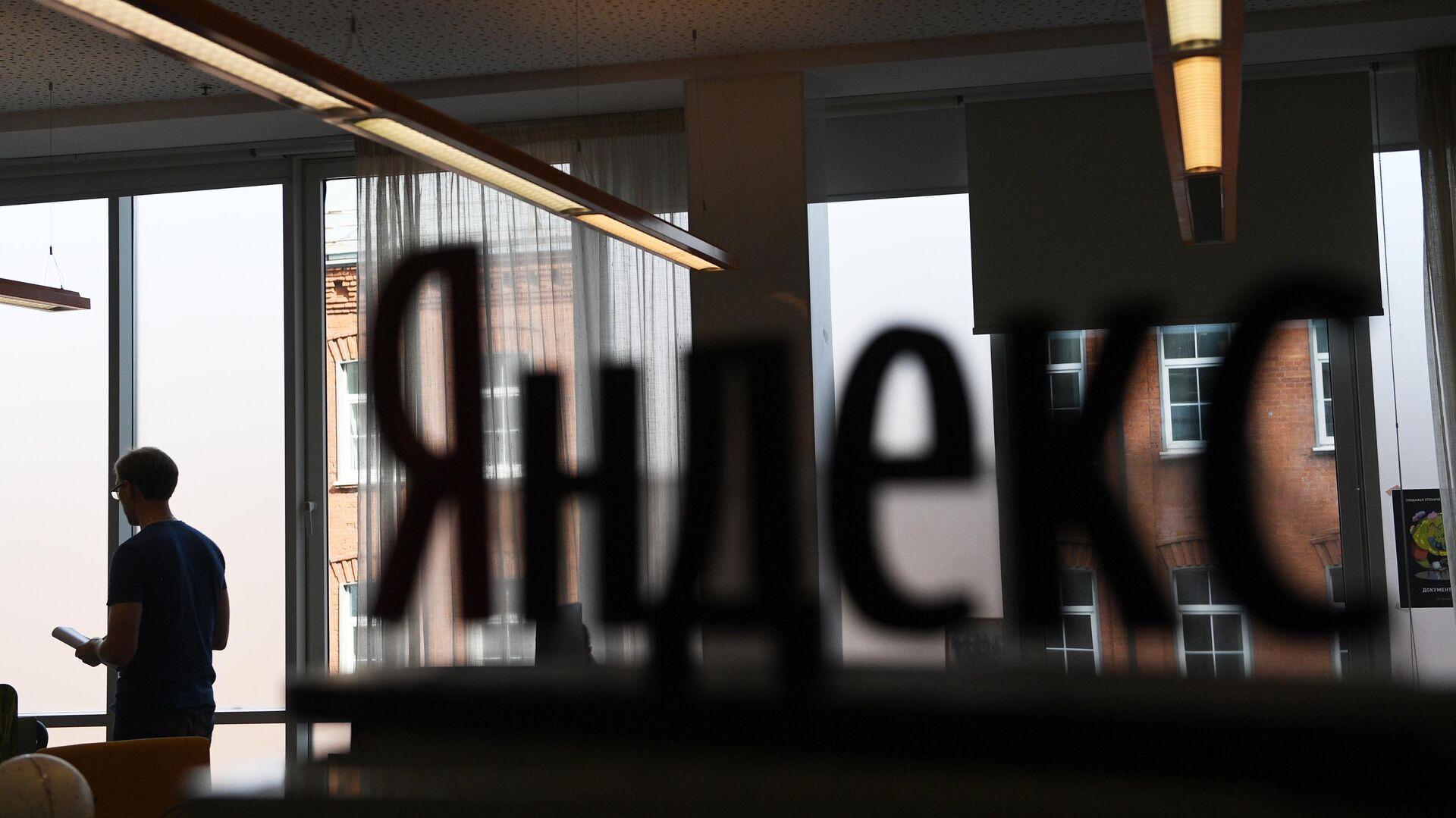 Офис компании Яндекс в Москве - РИА Новости, 1920, 01.06.2021