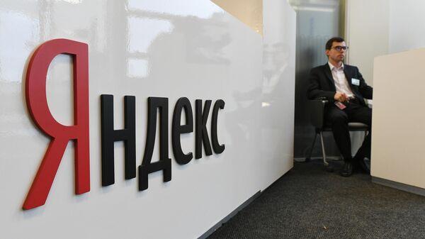 Офис российской интернет-компании Яндекс