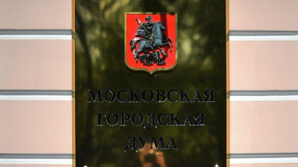 Табличка на здании Московской городской Думы на Страстном бульваре в Москве.