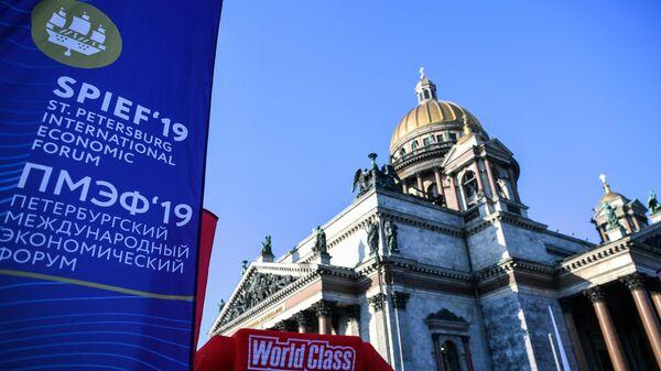 Баннер с логотипом Петербургского международного экономического форума