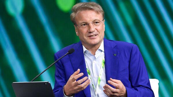 Президент, председатель правления ПАО Сбербанк России Герман Греф