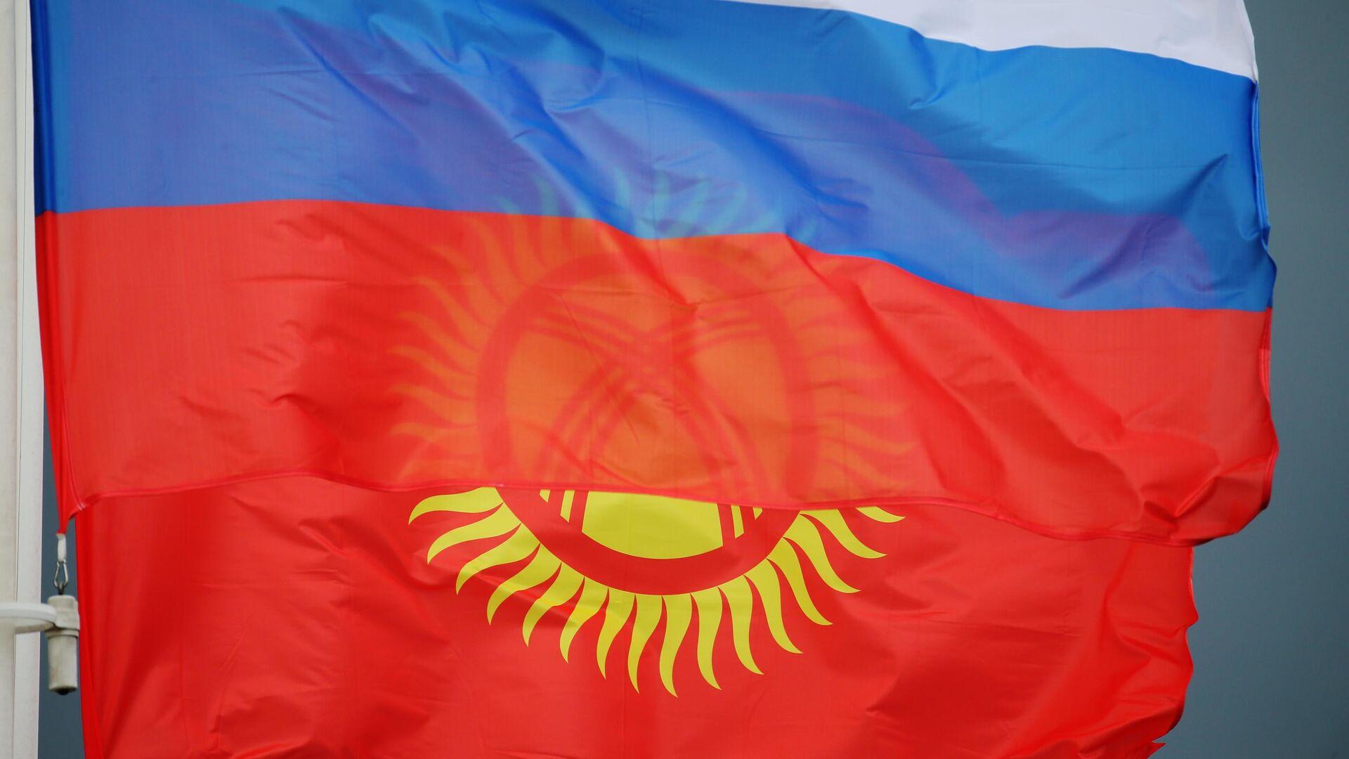 Флаги Киргизской Республики и Российской Федерации - РИА Новости, 1920, 28.09.2020