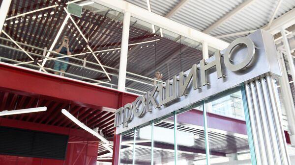 Станция метро Прокшино