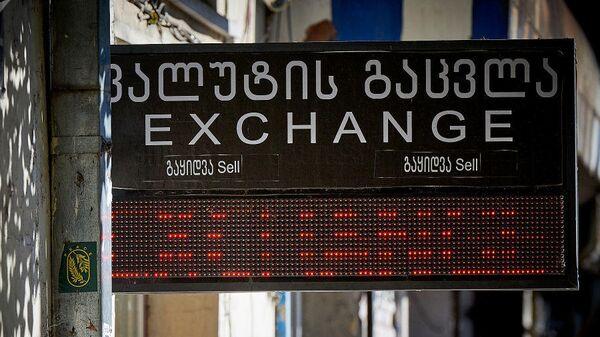 Обменный пункт в Грузии