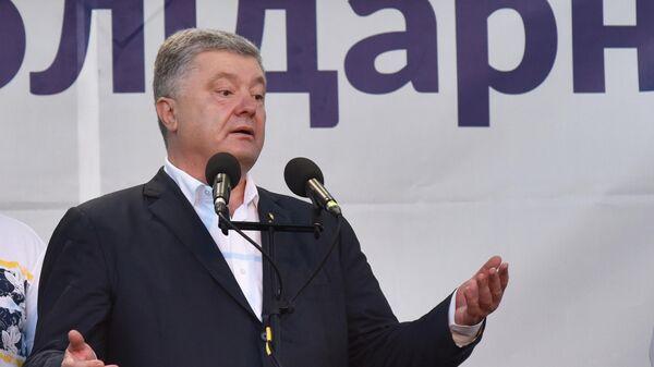 Бывший президент Украины, лидер партии Европейская солидарность Петр Порошенко