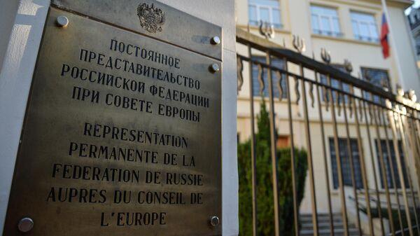 Вывеска у входа в здание, в котором располагается постоянное представительство Российской Федерации при Совете Европы в Страсбурге