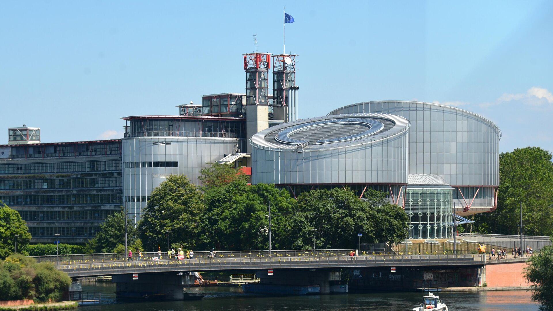 Европейский Суд по Правам Человека в Страсбурге - РИА Новости, 1920, 29.01.2021