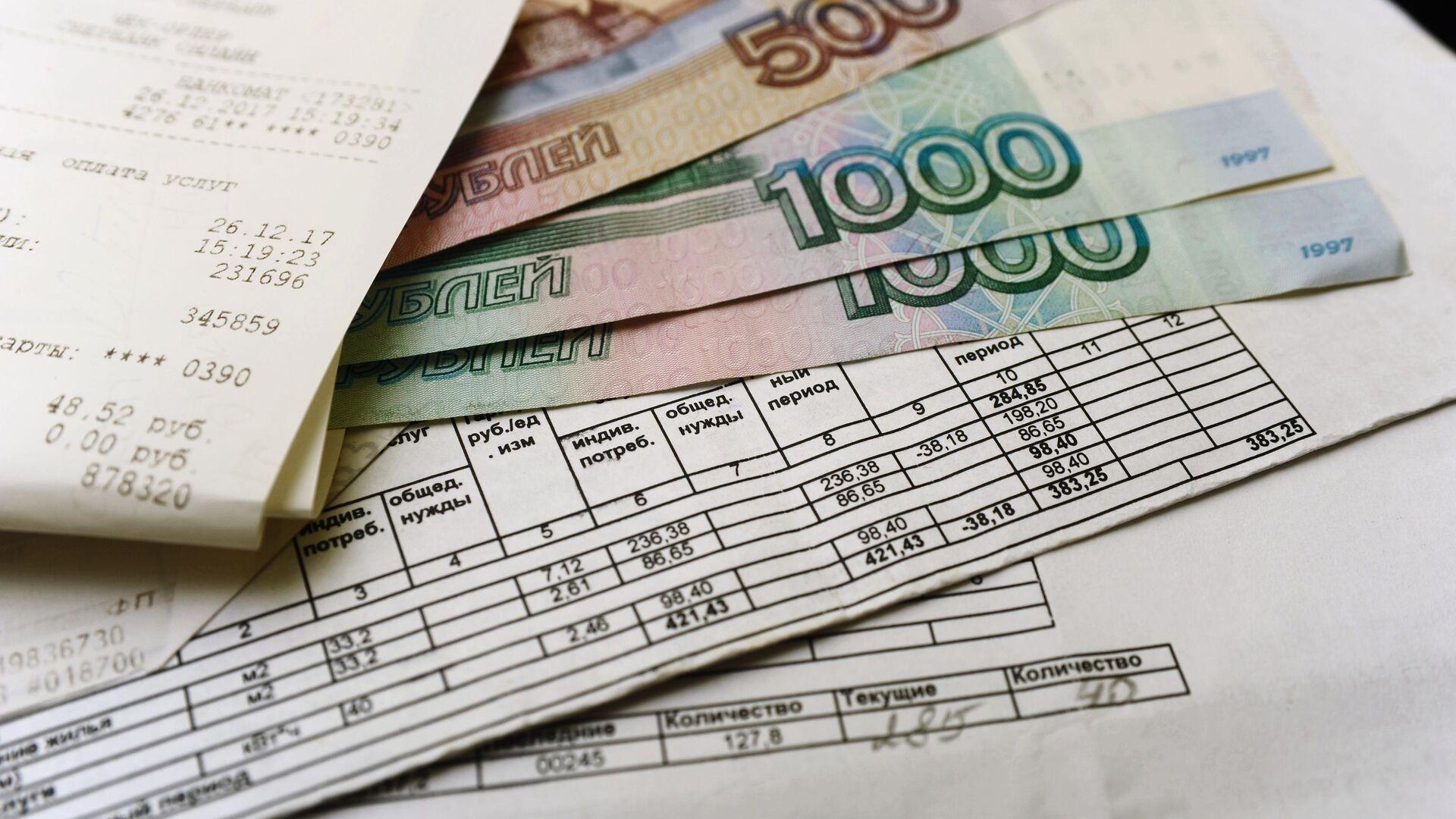 Платежные квитанции за услуги ЖКХ - РИА Новости, 1920, 03.12.2020
