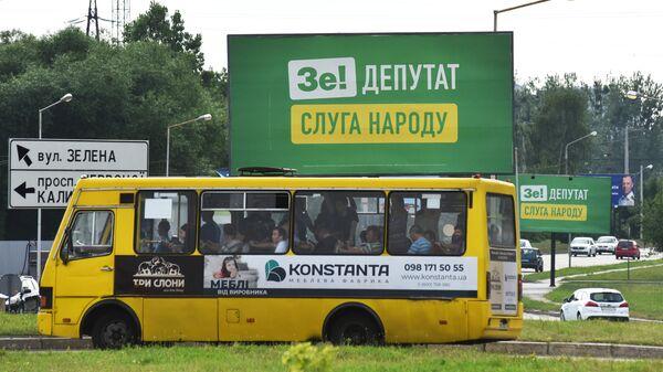 Агитационные плакаты партии Владимира Зеленского Слуга Народа на одной из улиц Львова. 21 июля 2019