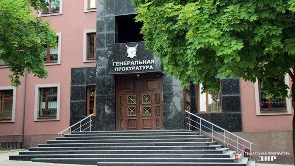 Генеральная прокуратура Донецкой Народной Республики