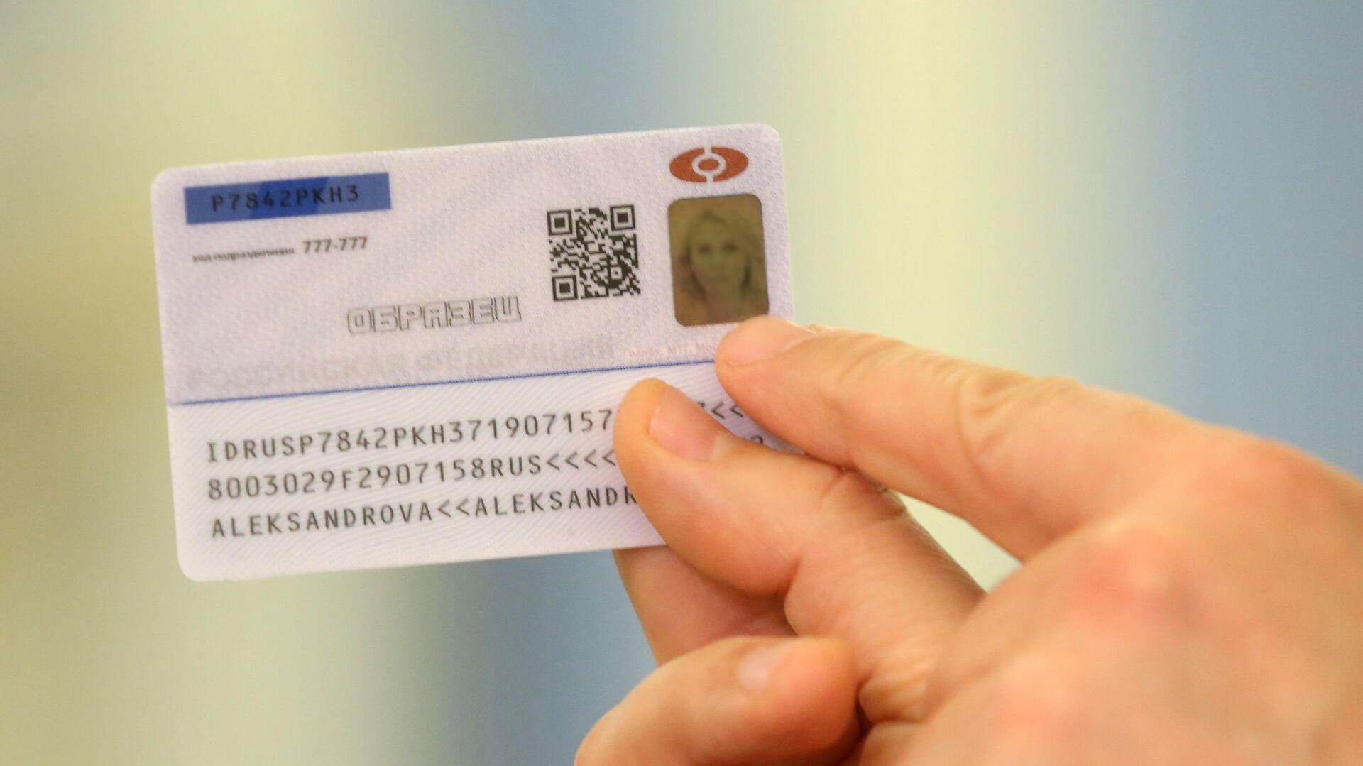 Заместитель председателя правительства РФ Максим Акимов демонстрирует образец электронного паспорта  - РИА Новости, 1920, 29.09.2021