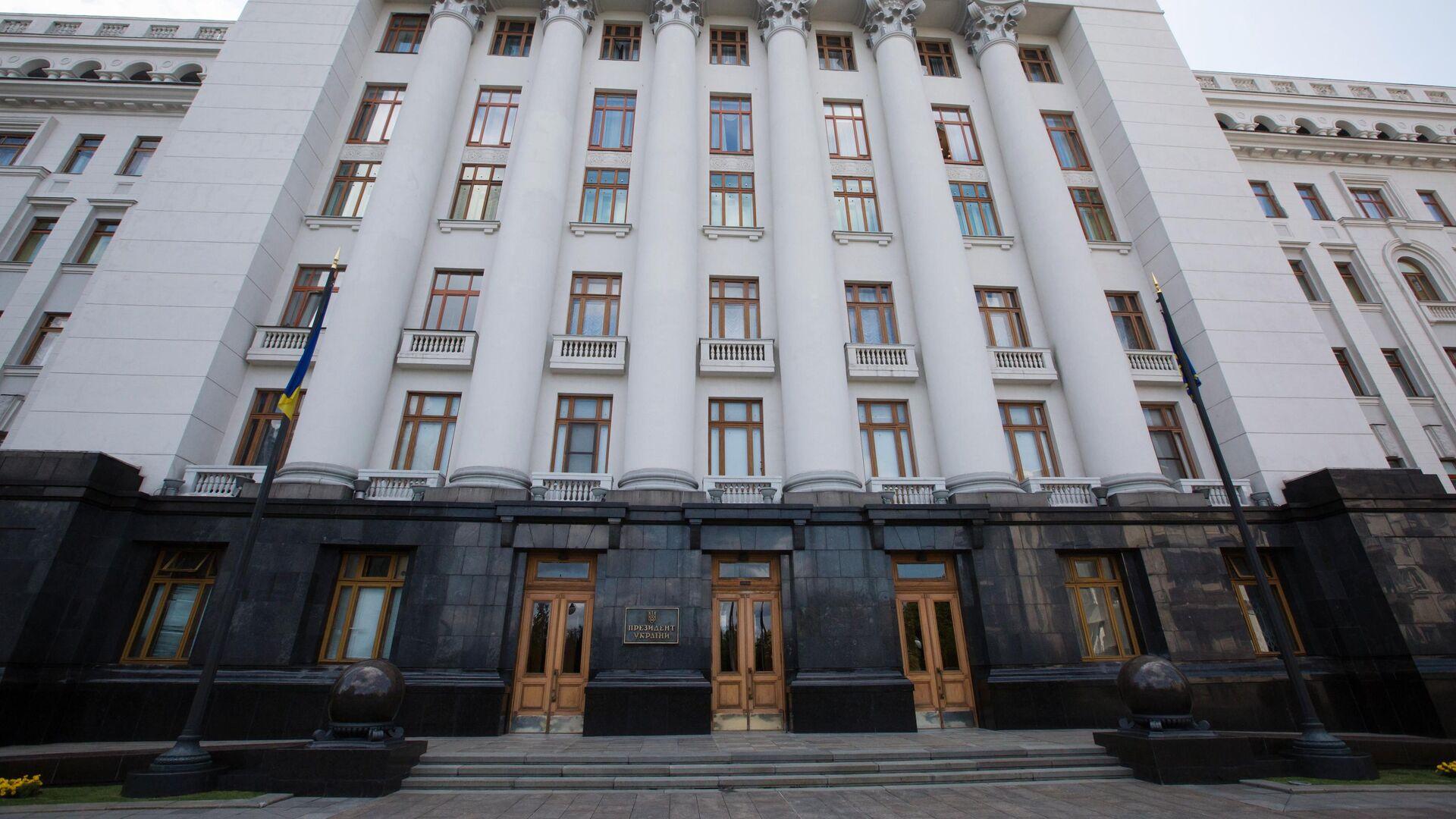Здание администрации президента Украины - РИА Новости, 1920, 06.12.2020