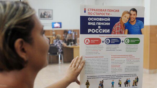 Посетитель в управлении Пенсионного фонда России