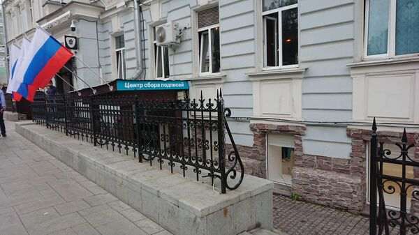 Штаб Алексея Навального, расположенный в подвале дома на Рождественском бульваре в Москве