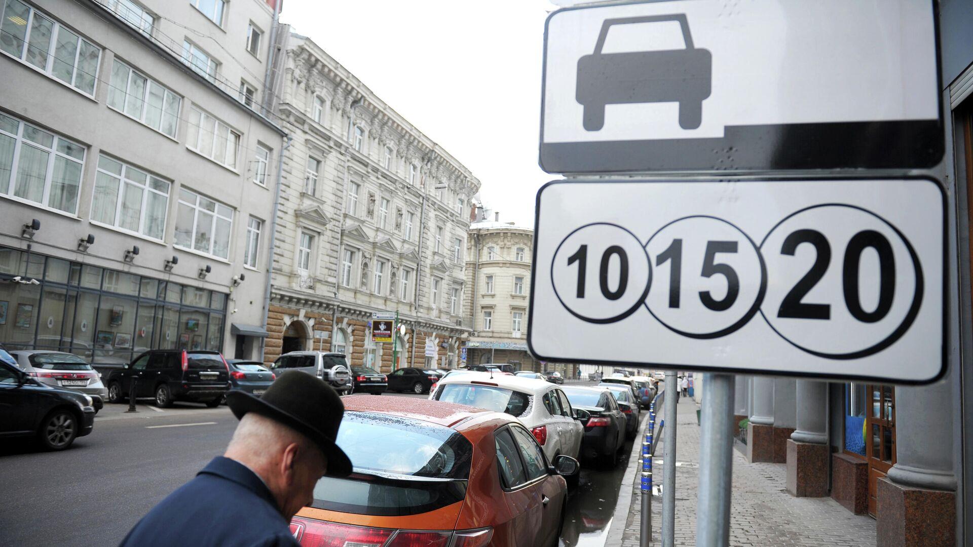 Парковка в центре Москвы - РИА Новости, 1920, 18.11.2020