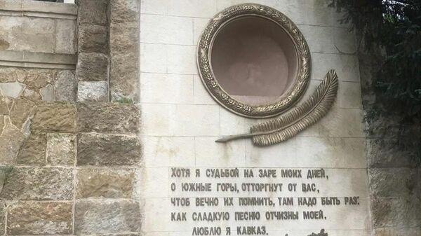 Постамент в национальном парке Кисловодский, на котором был расположен барельеф Лермонтова