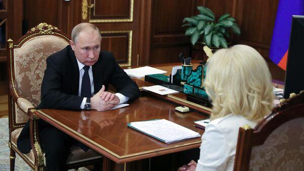 Президент РФ Владимир Путин и заместитель председателя правительства РФ Татьяна Голикова во время встречи