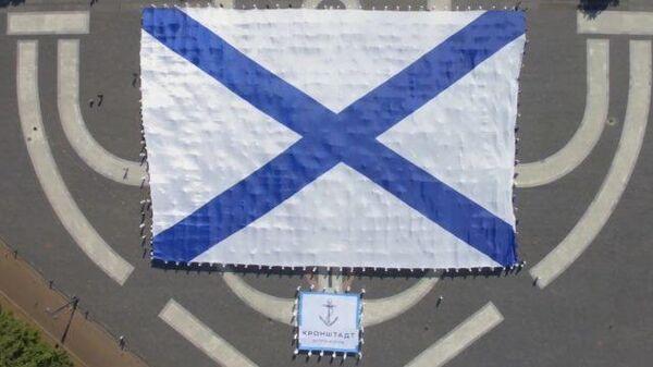 Подарок военным морякам: в Кронштадте развернули огромный Андреевский флаг