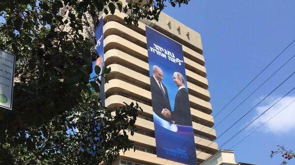 Здание, где расположена штаб-квартира партии Ликуд, в Тель-Авиве, Израиль