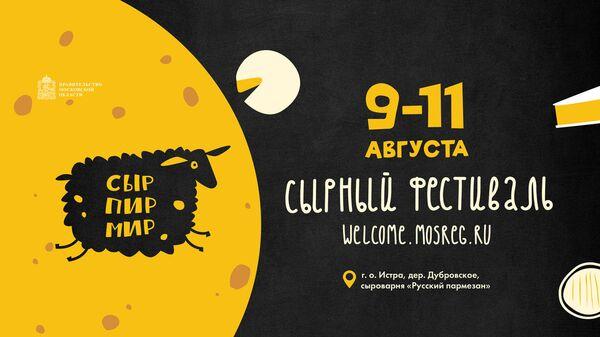 Всероссийский фестиваль фермерской продукции Сыр Пир Мир