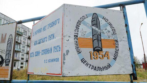 Вывеска на одной из улиц военного гарнизона, расположенного недалеко от села Нёнокса в Архангельской области