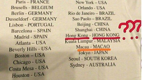 Футболка фирмы Versace  на которой административные районы Китая Гонконг и Макао отмечены как отдельные государства