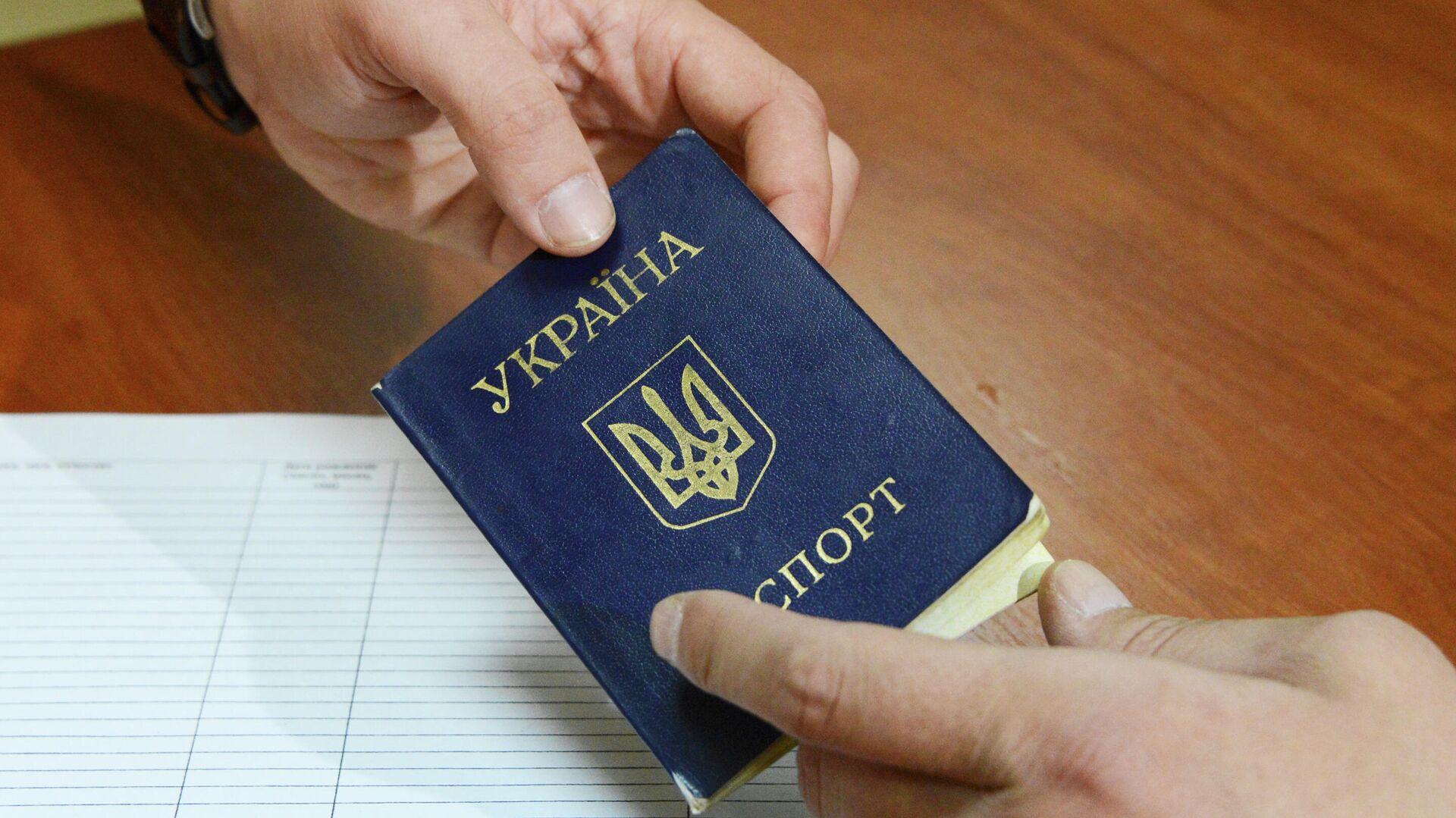 Паспорт гражданина Украины - РИА Новости, 1920, 26.02.2021
