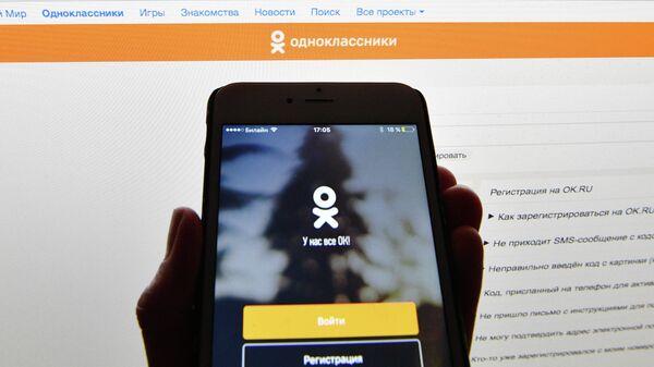 Страница социальной сети Одноклассники