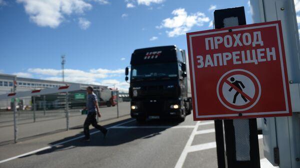 Смоленский таможенный пост ФТС России