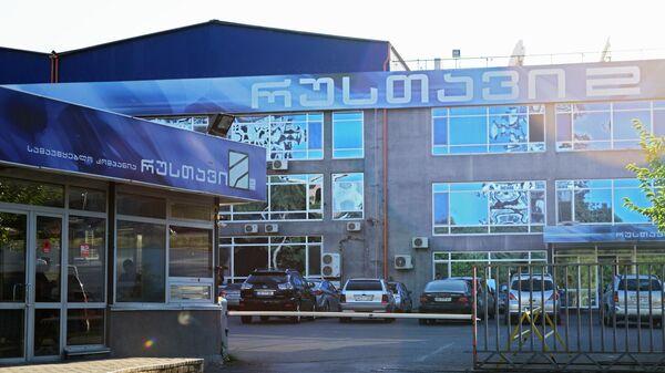 Здание телекомпании Рустави 2 в Тбилиси