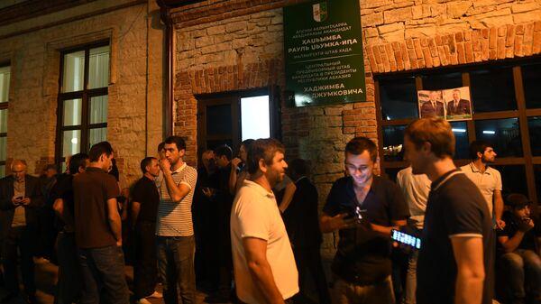 Сторонники у штаба кандидата в президенты Абхазии и действующего президента Рауля Хаджимбы в Сухуме