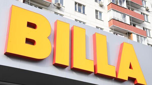 Вывеска сетевого супермаркета Billa
