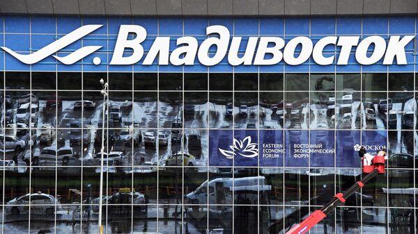 Международный аэропорт Владивосток (Кневичи) имени В.К. Арсеньева накануне V Восточного экономического форума