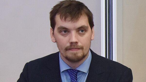 Заместитель главы офиса президента Украины Алексей Гончарук