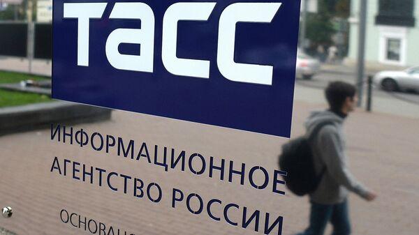 Вывеска на здании информационного агентства ТАСС в Москве