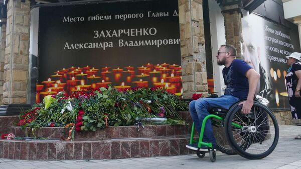 Люди около мемориала в память о погибшем главе ДНР Александре Захарченко