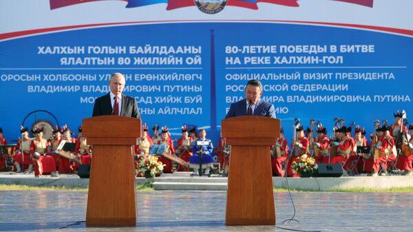 Президент РФ Владимир Путин и президент Монголии Халтмагийн Баттулга выступают во время торжественного приёма по случаю 80-летия совместной победы советских и монгольских войск на реке Халхин-Гол