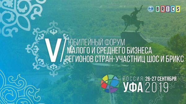 Форум БРИКС